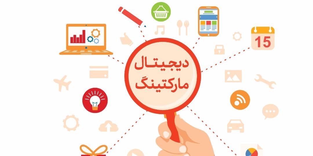 تاثیرات دیجیتال مارکتینگ در یک بیزینس